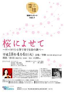 2006.4.4桜に寄せて縮小