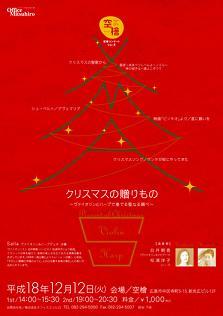 2006.12.12クリスマスの贈り物・縮小