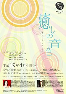 2007.4.4癒しの音色・縮小