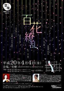 2008.4.4百花繚乱・縮小