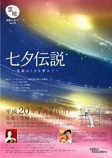 2008.7.7七夕伝説・縮小