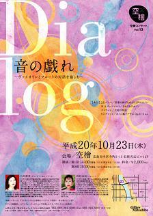 2008.10.23音の戯れ・縮小