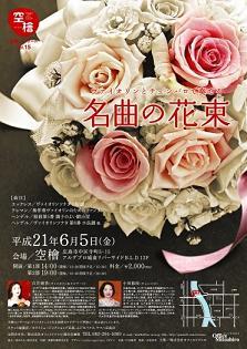 2009.6.5名曲の花束・縮小