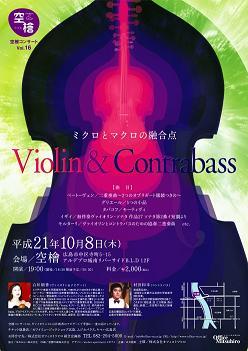 2009.10.8コンサート開催案内