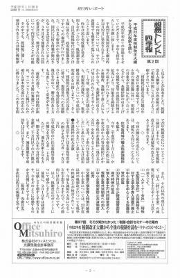 経済レポート2289号に掲載されたものです。