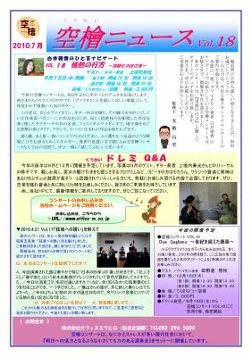 2010.7月発行 空檜ニュース