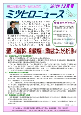 ニュース2012.12月号.jpg