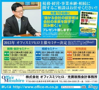 2013.1.8中国新聞朝刊掲載広告
