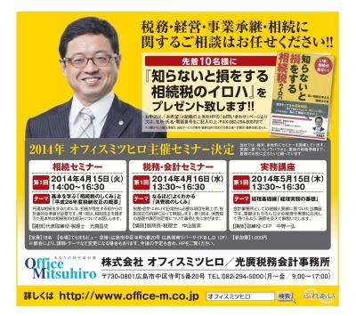 中国新聞掲載広告
