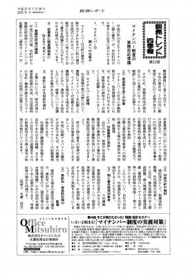 経済レポート記事.jpg