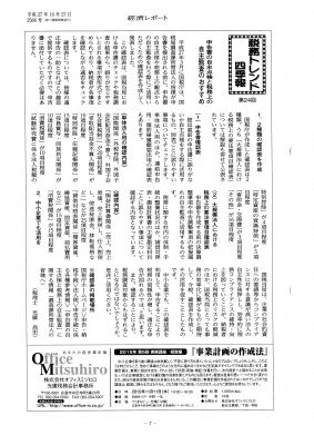 経済レポート10月27日号