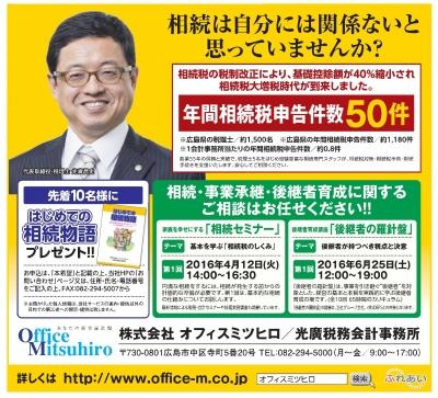 2016中国新聞広告