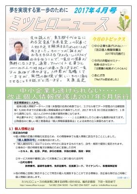 29.4月号【中小企業も逃げられない・・・改正個人情報保護法2017年5月施行】.jpg