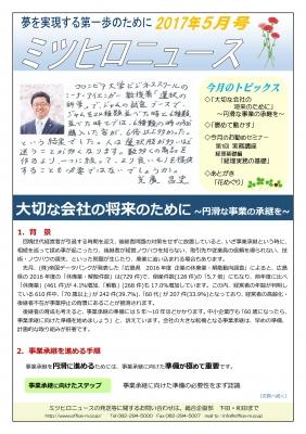 29.5月号【大切な会社の将来のために~円滑な事業の承継を~】.jpg
