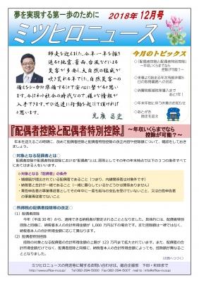 30.12月号【「配偶者控除と配偶者特別控除」.jpg
